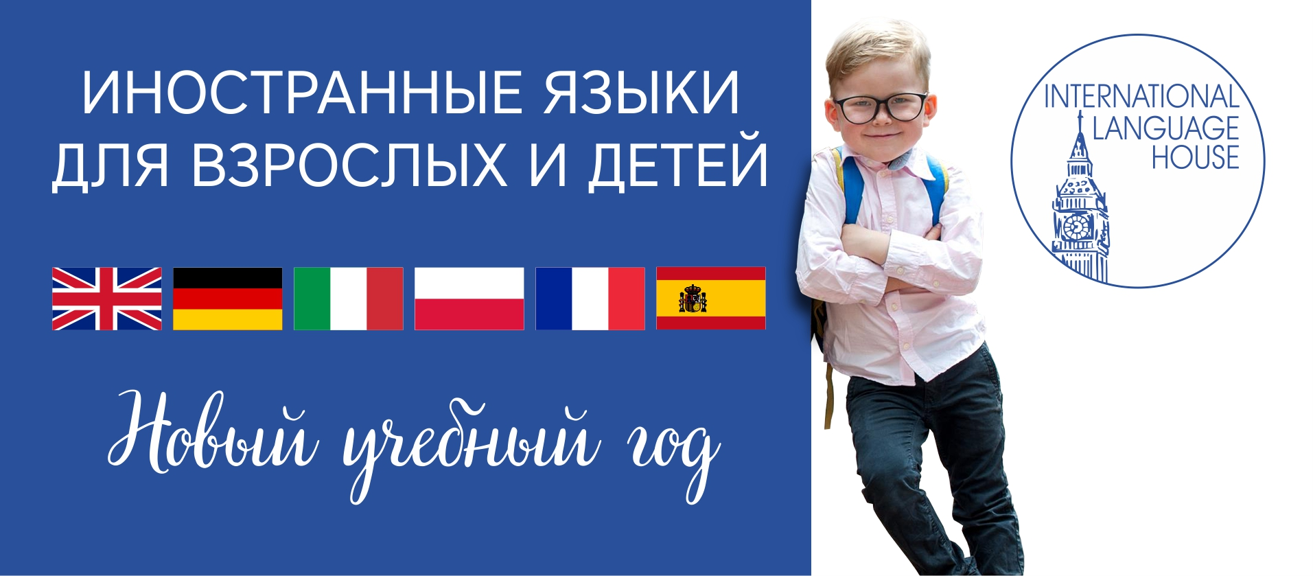 Школа Иностранных Языков International Language House начинает набор на новый учебный год 2019/20!
